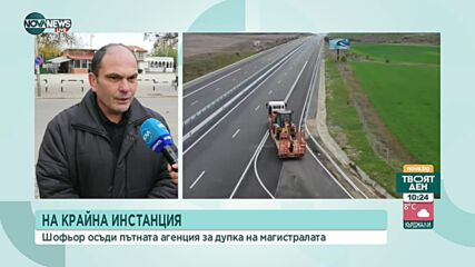 "Шофьор осъди АПИ заради дупка на АМ ""Тракия"""