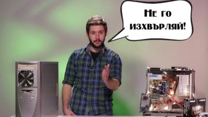 Хитри ИДЕИ какво да правим със СТАРИЯ компютър