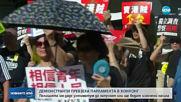Полицията си върна контрола над парламента в Хонконг (ВИДЕО+СНИМКИ)