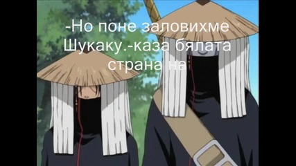Shika school fic [5]