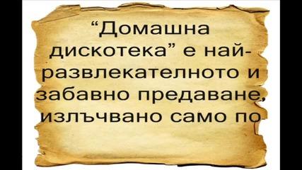Домашна Дискотека - интро