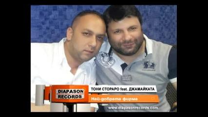 Тони Стораро и Джамайката 2012 - Най-добрата фирма (official Song Cdrip)