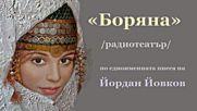 Йордан Йовков - « Боряна », радиотеатър