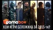 7 яки игри, които отложиха за 2015-та