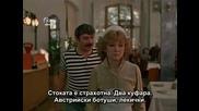 Гара за двама (1982) част 5/6