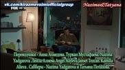 Сезонът на черешите - еп.26/2 (kiraz mevsimi - rus subs)