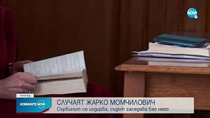 Съдът решава за постоянния арест на Жарко Момчилович