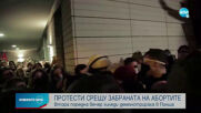 Втора поредна вечер на протести в Полша зарази забраната за аборти