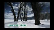 Николай Берег - Белая Вьюга