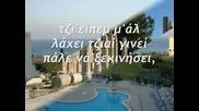 *кипърска песен* Четиристишие за любовта - Йоргос Калогиру (превод)