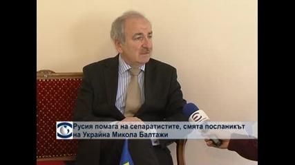 Русия помага на сепаратистите, смята посланикът на Украйна