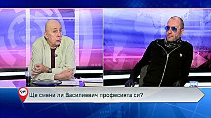Ще смени ли Василиевич професията си?