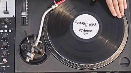 Hoodini & Криминал - Напред-Назад (Tr1ckmusic Remix) feat. Madmatic, 42, Fang, Dim4ou & DJ Emotion