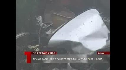 тежка катастрофа край русе 15.12.2009