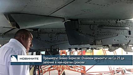 Премиерът Бойко Борисов: Очаквам ремонтът на Су-25 да започне в най-кратки срокове