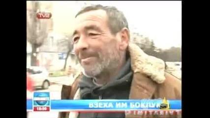 Хубава работа, ама българска