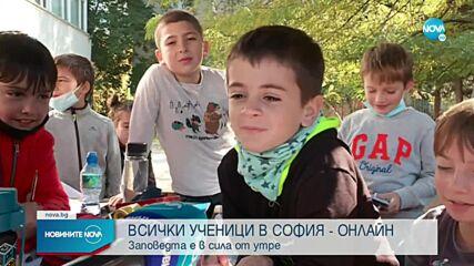 Всички ученици от София-град и от общини в пет области - на онлайн обучение