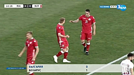 България - Беларус 0:1 /репортаж/