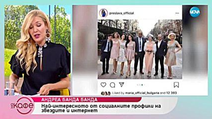 Андреа Банда Банда: Най - интересното от социалните профили на звездите - На кафе (06.02.2019)
