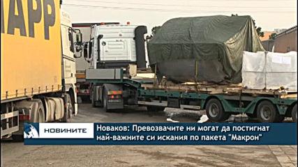 Новаков: Българските превозвачи имат шанс да постигнат най-важните си искания по пакета