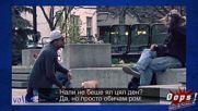 Не всички бездомници са еднакви