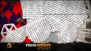 Прес просото 7 - Господари на Ефира (17.03.2015)
