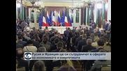 Русия и Франция ще си сътрудничат в сферата на икономиката и енергетиката