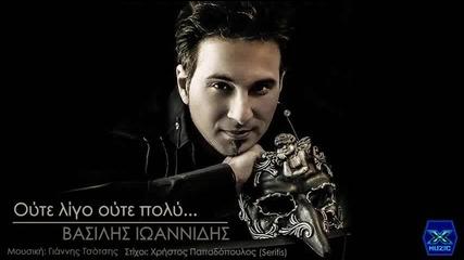 Малко или много / Oute ligo oute poly - Vasilis Ioannidis