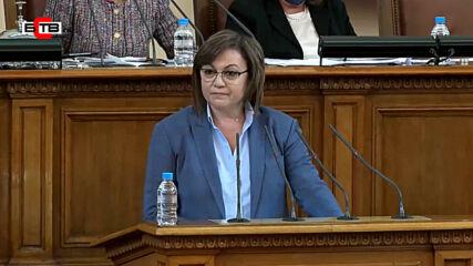 Второ изказване на Председателя на Пг на - Бсп за България- Корнелия Нинова в Нс (16.04.2021).