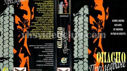 Смъртоносно преследване 1993 (синхронен екип дублаж, дублаж на Топ Видео Рекърдс, 1994 г.) (запис)