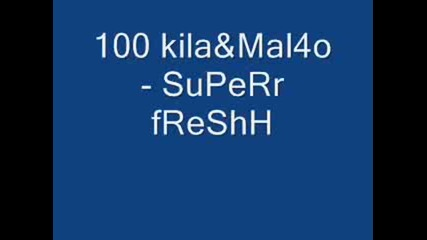 100 Кила И Малчо - Super Fresh