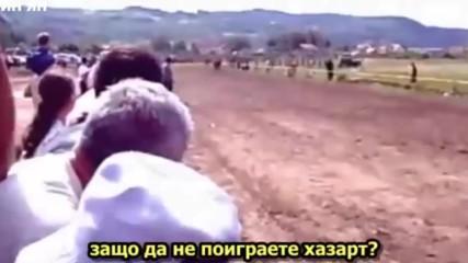 Приликата С България Е Случайна