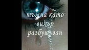 Сълза (текст)