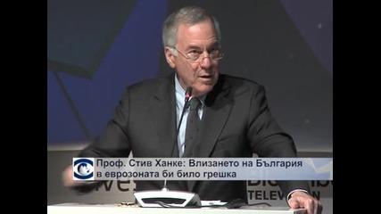 Проф. Стив Ханке: Влизане на България в еврозоната би било грешка