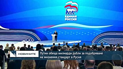Путин обеща милиарди рубли за подобряване на жизнения стандарт в Русия