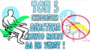Tоп 5 ежедневни действия, които могат да ви убият!