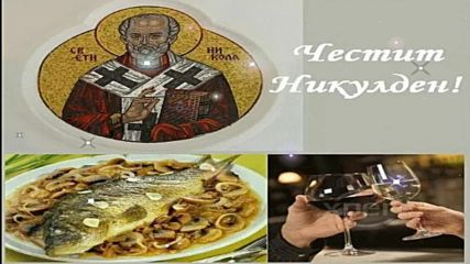 Честит Празник Никулден