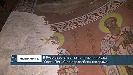 В Русе възстановяват уникалния храм