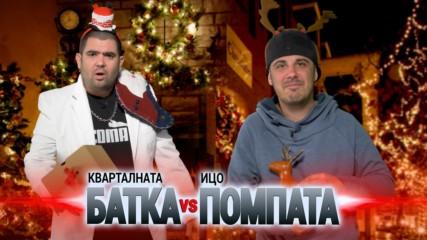 Кварталната БАТКА и Ицо ПОМПАТА постят с ХЕЙТ! ВИЖ всичко, което МРАЗЯТ в Коледа!