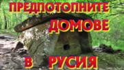 Предпотопните домове открити в Русия