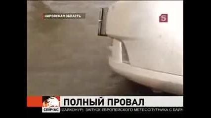 Ето какви дупки има в Русия