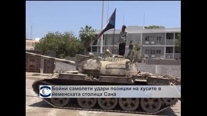 Бойни самолети удариха йеменската столица Сана
