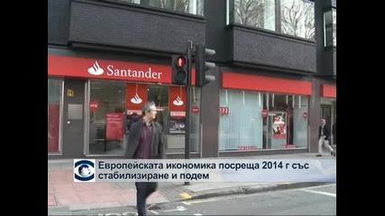 Европейската икономика посреща 2014 г. със стабилизиране и подем