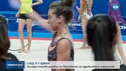 Българските гимнастички със силно начало на Световното първенство