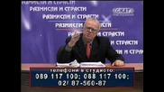 Вучков - Домашния Телефон На Професора