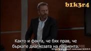 Д-р Хаус - Сезон 8 Епизод 5 Бг Субтитри