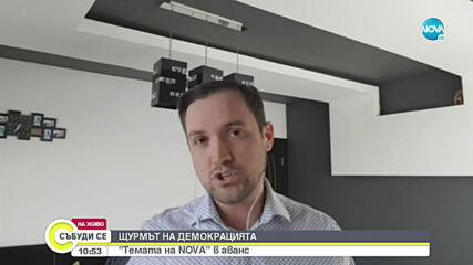 """""""Темата на NOVA"""" в аванс: """"Щурмът на демокрацията"""""""