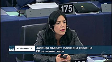 Започва първата пленарна сесия на ЕП за новия сезон