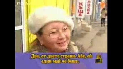 Господари на ефира - културата на българите