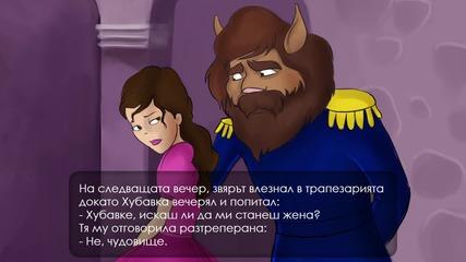 Красавицата и звярът - Приказка за деца